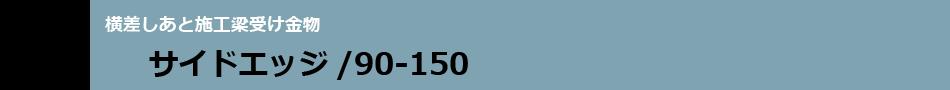 サイドエッジ/90-150
