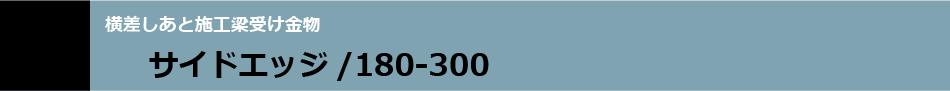 サイドエッジ/180-300